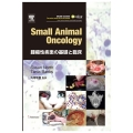 Small Animal Oncology 腫瘍性疾患の基礎と臨床