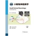 図解 小動物神経病学
