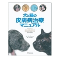 犬と猫の皮膚病治療マニュアル(第2版)