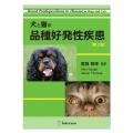 犬と猫の品種好発性疾患
