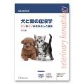 犬と猫の血液学~キソのキソからやさしく解説~