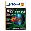 月刊 J-VET