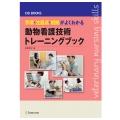 手順・注意点・根拠がよくわかる!動物看護技術トレーニングブック