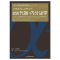 Teton最新獣医臨床シリーズ イラストレイテッド獣医代謝・内分泌学