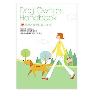 ドッグオーナーズハンドブック 愛犬と幸せに暮らす本