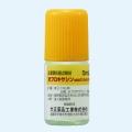 ◆オフロキサシン点眼液「テバ」(旧名称:タリザート点眼液)