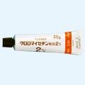 ◆クロロマイセチン軟膏