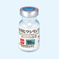 ◆注射用ビクシリンS100