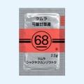◆ツムラ芍薬甘草湯エキス顆粒(医療用)