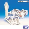 手術用手袋 センシタッチ・プロ・ノーパウダー