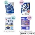ワンラック(ミルクシリーズ)