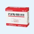 ◆アニビタン100注射液