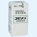 ◆コビナン水性懸濁注射液