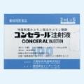 ◆コンセラール注射液