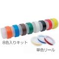 カラー・IDテープ