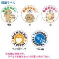 IDペンダント・既製ラベル(360片)