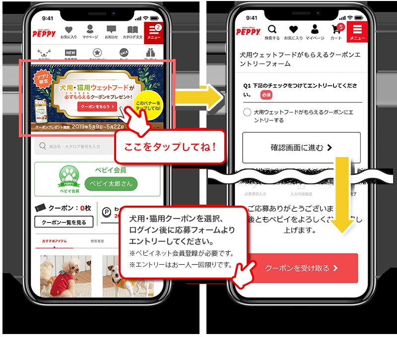 お買い物アプリにログインして、クーポンを手に入れよう!