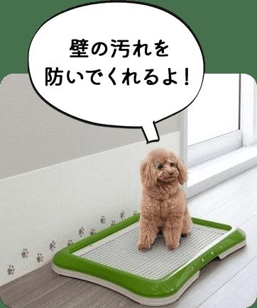 壁の汚れを防いでくれるよ!