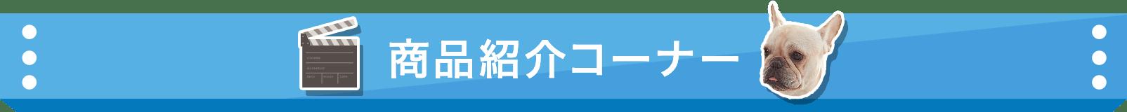 商品紹介コーナー