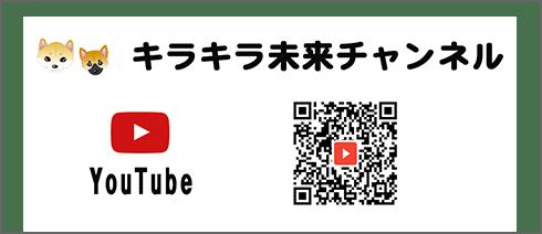 キラキラ未来チャンネル