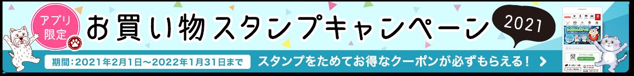スタンプキャンペーン アプリ限定