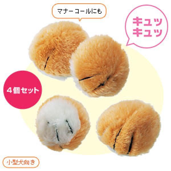 ボアトーイ ブル足(4足セット) (犬 おもちゃ ぬいぐるみ)