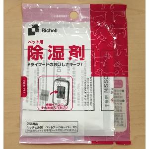 フード用除湿剤5個セット (フードストッカー)