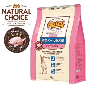 ナチュラルチョイス 中型犬~大型犬用 成犬用 チキン&玄米 (ナチュラルフード)