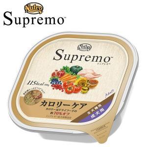 ニュートロ シュプレモ ウェットフード (ナチュラルフード)