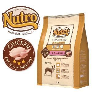 ナチュラルチョイス 減量用 超小型犬-小型犬用 成犬用 チキン&玄米