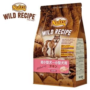 ニュートロ ワイルドレシピ 超小型犬~小型犬用 成犬用 チキン (ナチュラルフード)