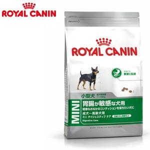 【胃腸が敏感な犬】 ロイヤルカナン ミニダイジェスティブケア(旧ミニセンシブル)