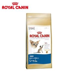 ロイヤルカナン シャム 成猫用 2kg【ペット用品】(ペット用品猫キャットフード)3748/【3748】