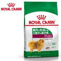 【室内飼育で運動が少ない成犬に】 ロイヤルカナン ミニインドア アダルト