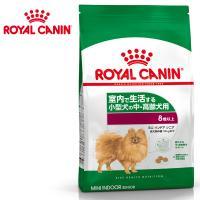【室内飼育で運動が少ない高齢犬に】 ロイヤルカナン ミニインドア シニア