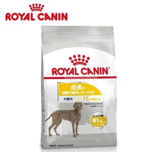 【皮膚の健康を維持したい大型犬用】ロイヤルカナン マキシ ダーマコンフォート
