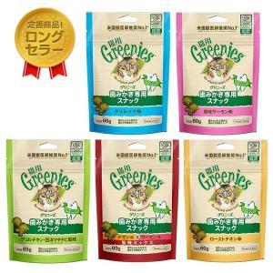 猫用グリニーズ (正規品)(猫用おやつ) チキン味&サーモン味・60g