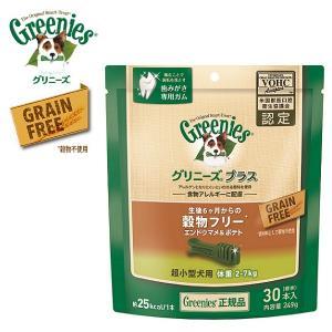 グリニーズプラス 穀物フリー (正規品)(犬用おやつ) 超小型犬用 2-7kg・1本入り