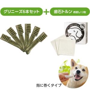 「<ペピイ> グリニーズ歯みがきお試しセット 成犬用・超小型犬用ミニ(1.3-4kg)」