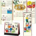 招福ねこ暦カレンダー2020