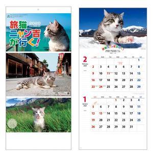 旅猫ニャン吉が行く!カレンダー2020
