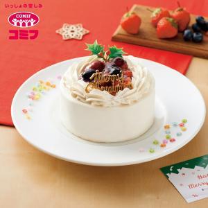 コミフ 豆乳クリームのクリスマスケーキ【予約商品 12月22日お届け】