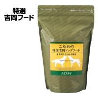 特選吉岡フード シニア ライト ミックス (小粒、中粒)(高齢犬用)