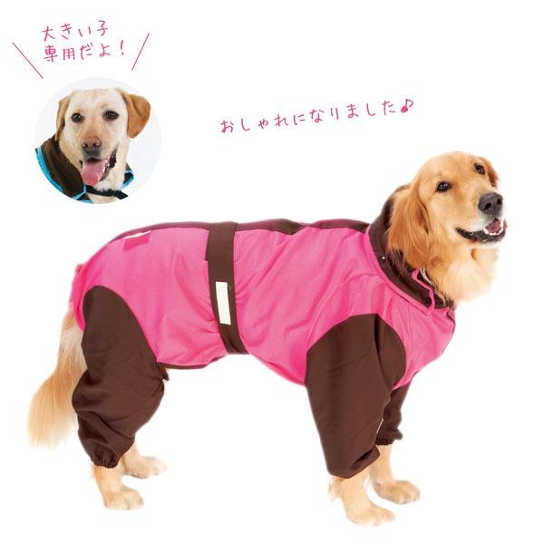 超はっ水・安全レインコート (犬 ズボンタイプ 大型犬 カッパ 雨具) ストロベリーxチョコ・L