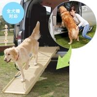 ペットステップ(犬用スロープ)