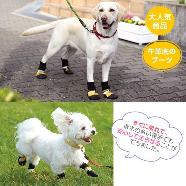 全天候型ブーツ (犬 靴 シューズ お散歩グッズ 肉球保護対策) 4枚セット・1号