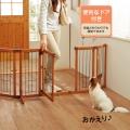 木製おくだけドア付ゲート・小型犬用
