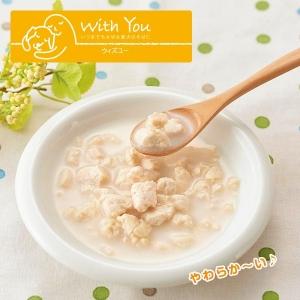 With You(ウィズユー) コトコト煮込んだヤギミルクスープ