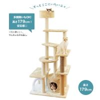 いっぱい遊べるハイキャットタワー(据え置き型)
