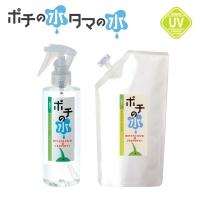 ポチの水肌用水(イオン系肌用清拭消臭剤)